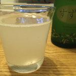発泡日本酒の火付け役!宮城県の一の蔵「すず音」を取寄せてみた