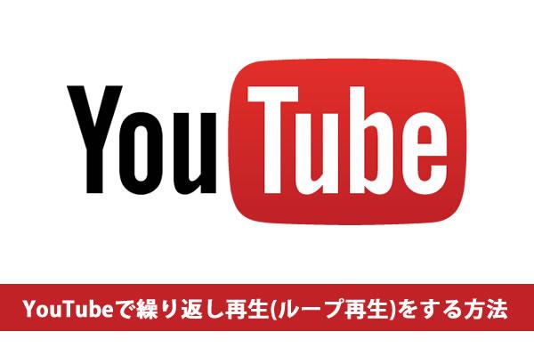 【朗報】YouTubeがついに繰り返し再生(ループ再生)に対応!