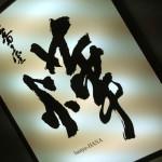 堺筋本町にある立ち呑み割烹「番屋 燁」がどれ食べても旨い!