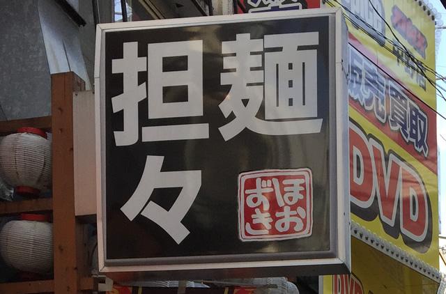 担々麺の大きな看板